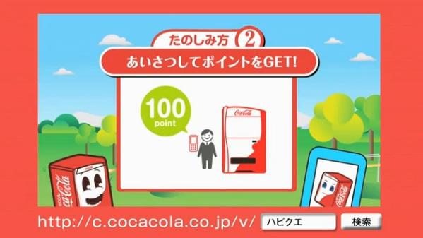 coca cola vending machine case study analysis
